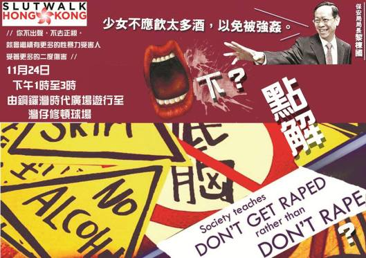 Secretary Lai told young women to not drink to much in order to avoid getting raped.  WHAT? Join us at Times Square on 24 Nov (Sun) @ 1300.
