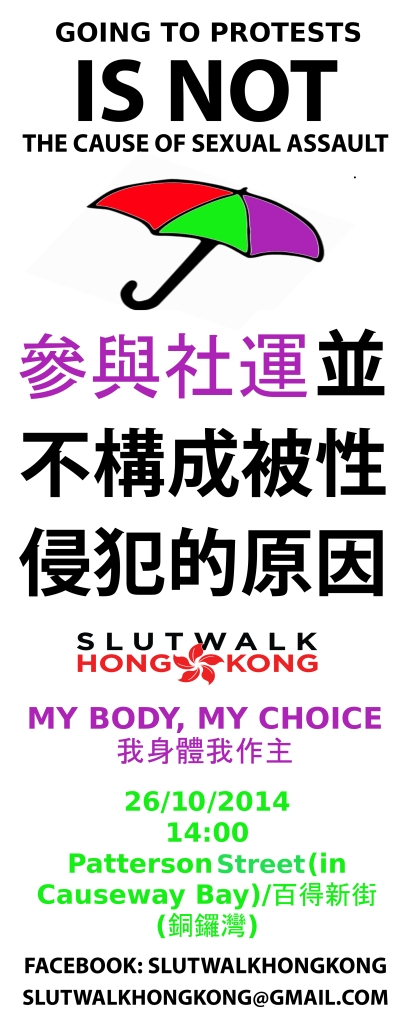 swhk2014-flyer-front-15Oct
