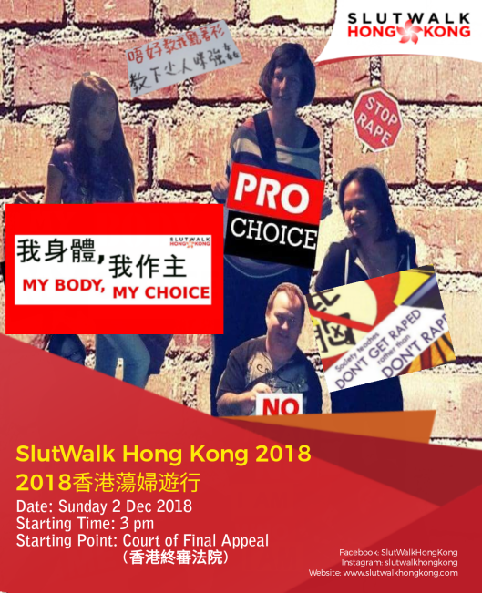 SWHK2018-a